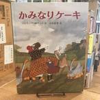 あかねせかいの本20 「かみなりケーキ」/ パトリシア・ポラッコ作、小島希里訳