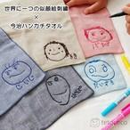 世界に一つの似顔絵刺繍with今治ハンカチタオル(単品)