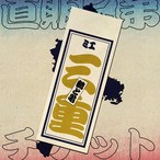 三重(1/1) 20冊仕入れ