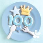 100日祝クッキー(ブルー)