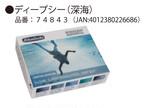 シュミンケ ホラダム 限定色 5色セット・ディープシー(深海)【限定商品・完売終了】