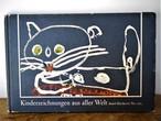 インゼル文庫760 ドイツ古書 1967 世界の子供の絵図録 47ページ