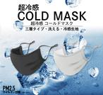 【予約販売7/10入荷】超冷感「コールドマスク」PM2.5フィルター付き