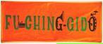 FU-CHING-GIDO  '17年タオル