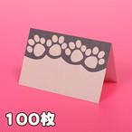 【100枚セット】肉球二つ折りミニギフトカード