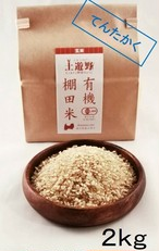 《令和2年産》有機棚田米てんたかく 玄米 2㎏