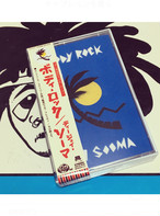 BODY ROCK / DJ SOOMA