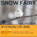 《癒やしの小鳥》シマエナガのオリジナルカレンダー2018【送料無料】