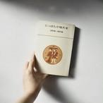 【浜田義一郎著『にっぽん小咄大全』】筑摩書房 単行本 絶版