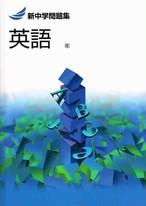 教育開発出版 2021年度版 新中学問題集 英語 中1~3 標準編 second Edition(1,2年のみ) 各学年(選択ください) 新品完全セット