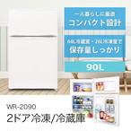 エスキュービズム WR-2090 [2ドア冷凍冷蔵庫 90L ホワイト]