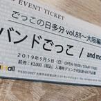 【最速先行チケット】2019年5月5日チケット