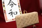 【令和の財布】 5月1日より順次発送予定