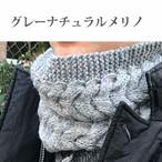 Kit1)ネックウォーマー 手編みキット(送料込)