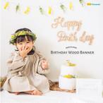 【送料無料・日本製】ハッピーバースデー ウッドバナー Happy Birthday 木製 ガーランド 誕生日 飾り 飾り付け バースデー お祝い ウォールデコ プレゼント デコレーション 追跡型無料メール便
