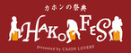 【チャージ3000円】9/22(火・祝)名古屋 千種文化小劇場 ちくさ座 HAKO FES 名古屋