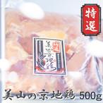 特選 美山の京地鶏500g 2000円(税込)