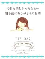 フルーツハーブティー「今日も楽しかったなあ…寝る前にありがとうのお茶(3p)」