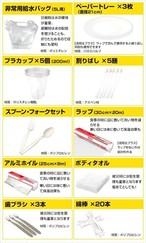 【期間限定セール】YBG-30R 山善 防災リュック 30点セット