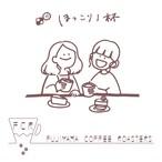 《コーヒー豆1kg》『ほっこり1杯』 ~おやつのじかん~
