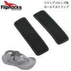 FlipRocks(フリップロックス) オフロードブースターストラップ ペア フリップフロップ用 ホールドストラップ スポーツサンダル トレッキングシューズ アウトドア 用品 キャンプ グッズ