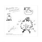 『buncho no ichinichi』ウォールステッカー:かわかしてFUN