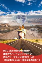 DVD 蓮音まゆバンドワンマンライブ 渋谷スターラウンジ20191102