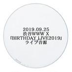 【ライブ音源CD-R】渋谷WWWX BIRTHDAY LIVE2019ライブ音源