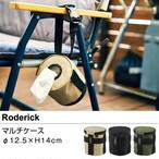 Roderick (ロードリック) multicase トイレットペーパーケース