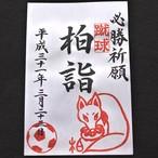 【3月23日】蹴球朱印・柏詣(通常版)