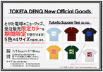 [先行受付!] Toketa Square Tee
