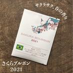 春限定:さくらブルボン2021【ドリップパック5杯分】