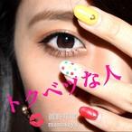 眞野咲耶 1stシングル「トクベツな人」