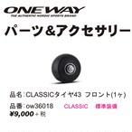 ONE WAY パーツ&アクセサリー CLASSICタイヤ43 フロント (1個) ow36018