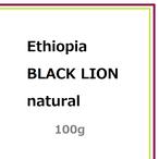 エチオピア・イルガチェフェ・ブラックライオン・ナチュラル [100g]