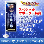C-Style結成7周年記念GIG SPサポーター(青)