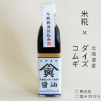 【毎日放送「せやねん!」で紹介されました】〈北海道米糀仕込み〉 蝦夷ノ富士しょうゆ