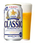 サッポロクラシック 1ケース24本入<350ml>