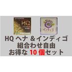 【お得な10個セット】ハイクオリティーヘナ(HQヘナ)&インディゴ