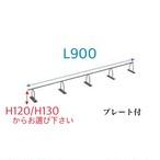 バー型スペーサー プレート付 (H120/H130×W900 100個入)