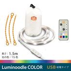 Luminoodle COLOR(1.5mタイプ)