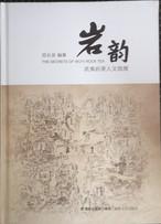 岩韻  ーーー武夷岩茶人文地理