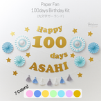 【全7カラー】ペーパーファン 100日祝い用バースデーキット(丸文字ガーランド) 誕生日 ガーランド 飾り付け