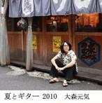 『夏とギター2010』大森元気