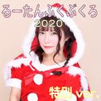 【復刻企画】るーたんふくぶくろ-2020年特別ver.-