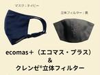 ecomas+(エコマス・プラス)ネイビー・クレンゼ®フィルター(黒)付き