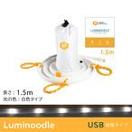 Luminoodle (1.5mタイプ)