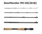 Dear Monster MV-65(2018年モデル)