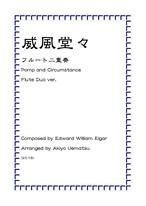 エルガー『威風堂々』フルート二重奏