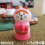 (299)デコレ コンコンブル いちご狩り猫
